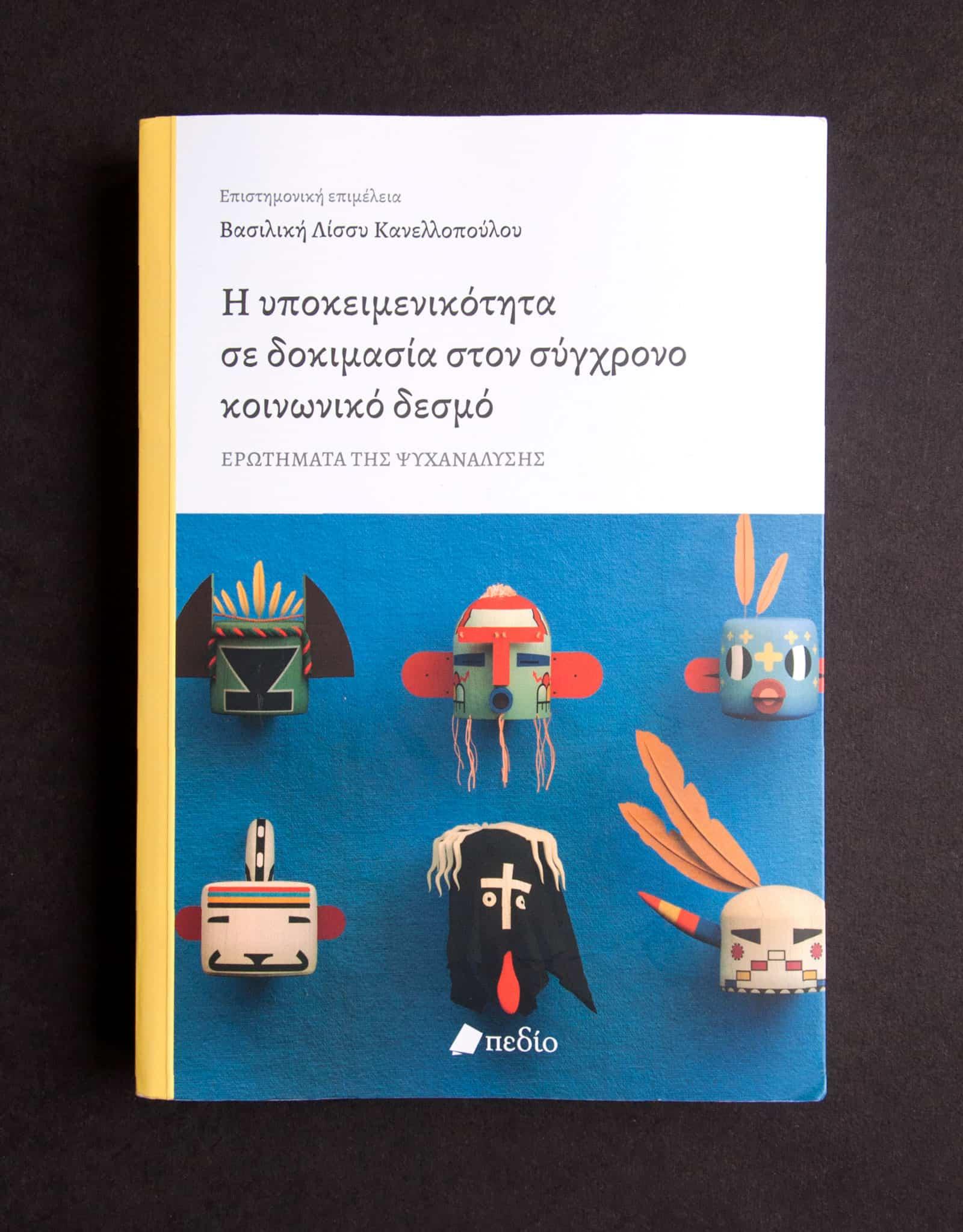 perso_masks_book